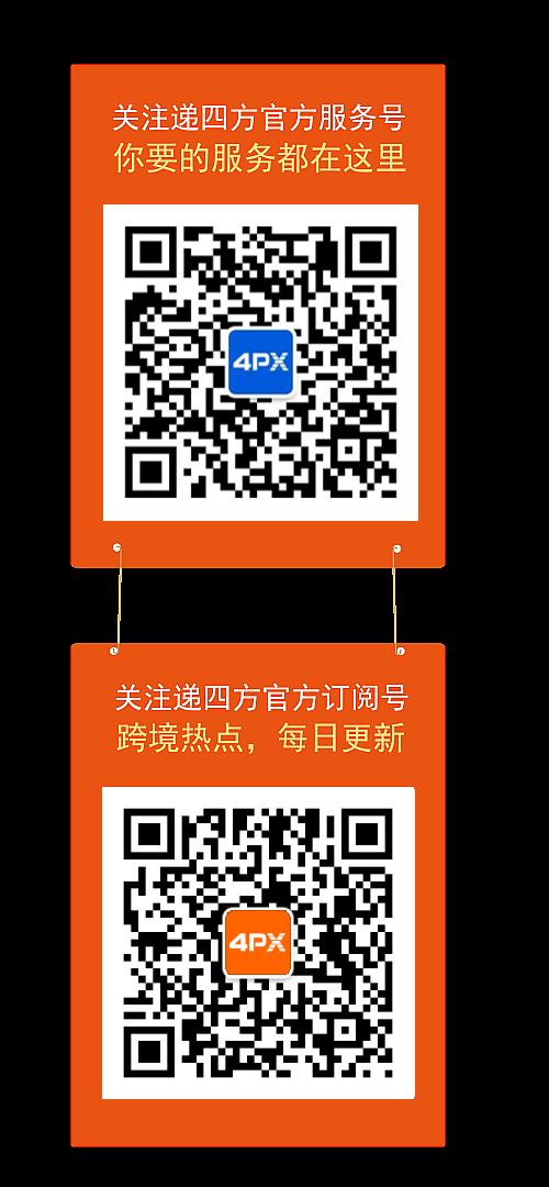 4PX递四方速递微信二维码