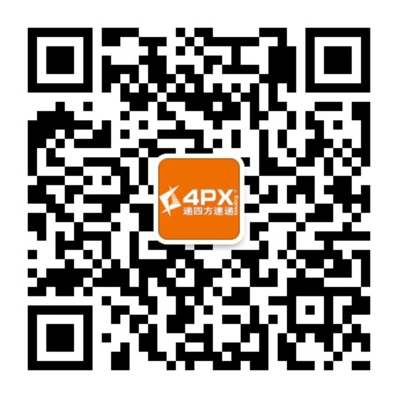 4PX递四方微信二维码